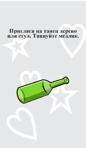 Игры для компании: Бутылочка, Крокодил, Данетки. 2.0.7 screenshots 3
