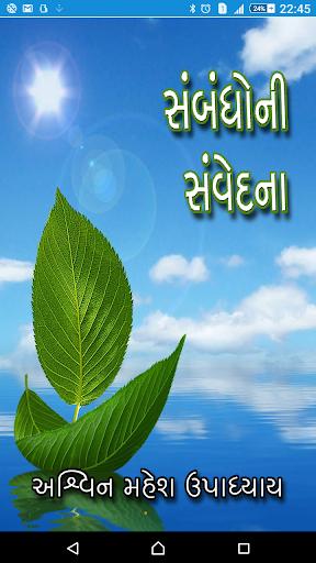 Sambandhoni Samvedna
