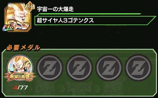 【宇宙一の大暴走】超サイヤ人3ゴテンクス