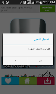 Download رمزيات شوق 2017 For PC Windows and Mac apk screenshot 4