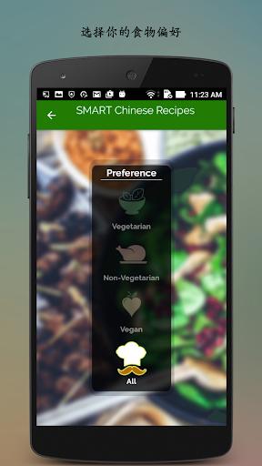 中國食譜智能食譜