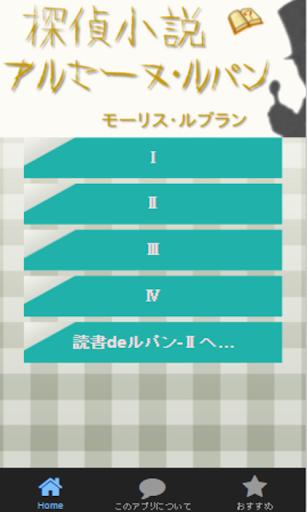 読書deルパン-Ⅰ