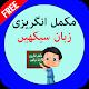 Learn English From Urdu apk