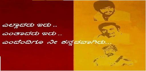 Karnataka kotyadipathi - Apps on Google Play