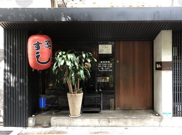 游壽司*小巷弄麗水街
