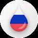 Drops: 無料でロシア語とキリル文字を学ぼう!