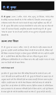गोवा स्वतंत्रता सेनानियों की जीवनी हिंदी में
