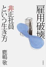 Photo: 雇用破壊 非正社員という生き方 鹿嶋敬 岩波書店刊 2005年11月 装丁:後藤葉子