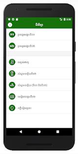 CKT Khmer Biology for PC-Windows 7,8,10 and Mac apk screenshot 1