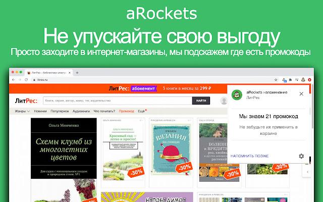 aRockets - промокоды, акции и скидки