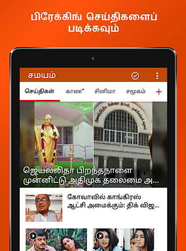 Tamil News Samayam- Live TV- Daily Newspaper India screenshot 9