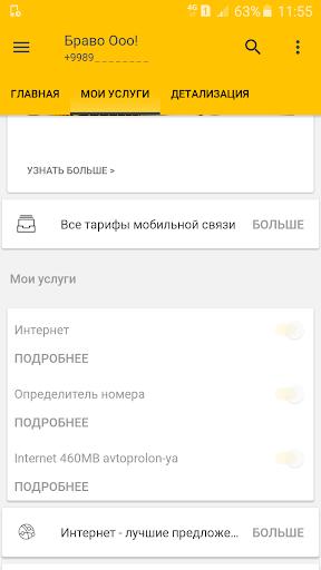 Beeline (Uzbekistan)  screenshots 8