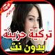 اغاني تركية حزينة بدون نت2019 aghani turqia hazina Download for PC Windows 10/8/7