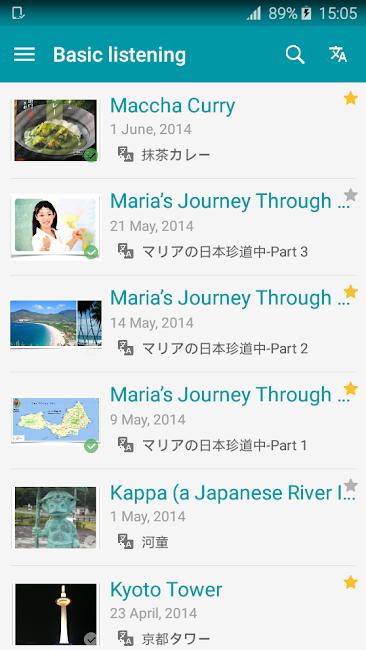 Скриншот Японский слушать - Awabe