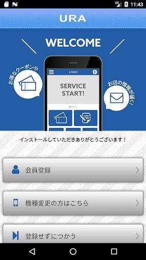 URA 2.6.0 screenshots 1