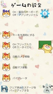 【通常版】にゃんこクロスワード - náhled
