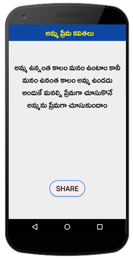 Amma Kavithalu Telugu Poetry 1.10 screenshots 1