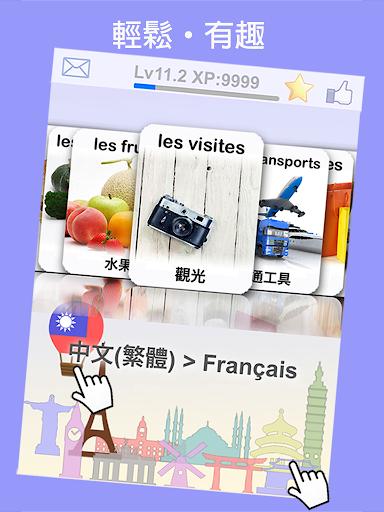 LingoCards法語單字卡-學習法文發音 法國旅行短句