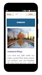 ভারত ভ্রমণ ~ India Tourist Guide ~ ইন্ডিয়া ভ্রমণ - náhled