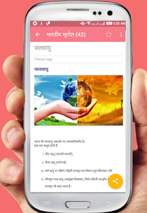 RRB Preparation in Hindi - náhled