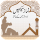 Learn Namaz with Audio : Step by Step guide : Urdu APK