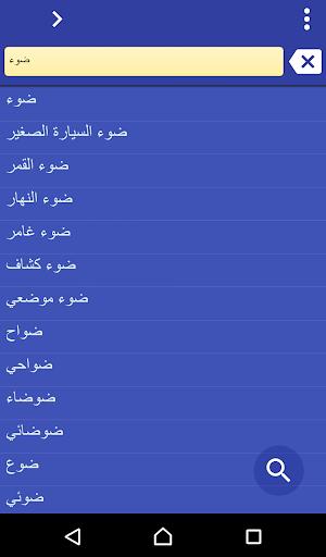 Arabic Greek dictionary