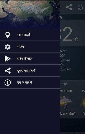 Mausam - Gujarati Weather App  screenshots 2
