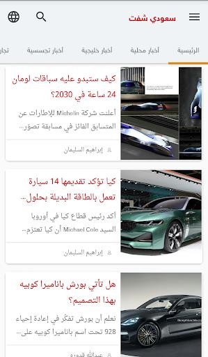 玩免費遊戲APP|下載سعودي شفت app不用錢|硬是要APP