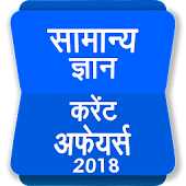 GK Current Affair 2017 Hindi, GK Tricks, SSC, IBPS