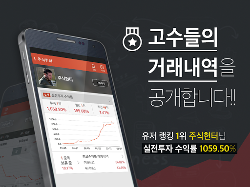 증권플러스 for Kakao - 실전 투자 랭킹