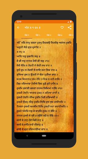 Shri Guru Granth Sahib Ji Bani 2.3.0 screenshots 1