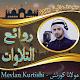 Mevlan Kurtishi The Holy Quran offline Download on Windows