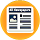 All newspapers APK