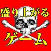 絶対に盛り上がる罰ゲーム集【無料アプリ】
