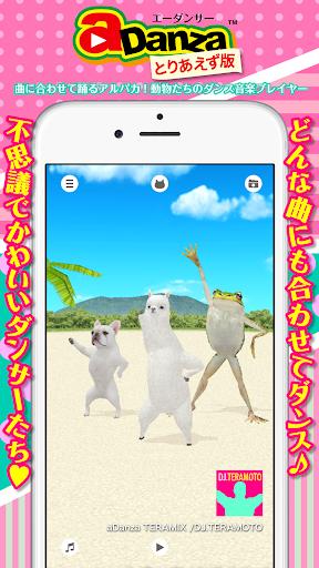 玩免費娛樂APP|下載aDanza-曲に合わせて踊るアルパカ!『とりあえず版』 app不用錢|硬是要APP