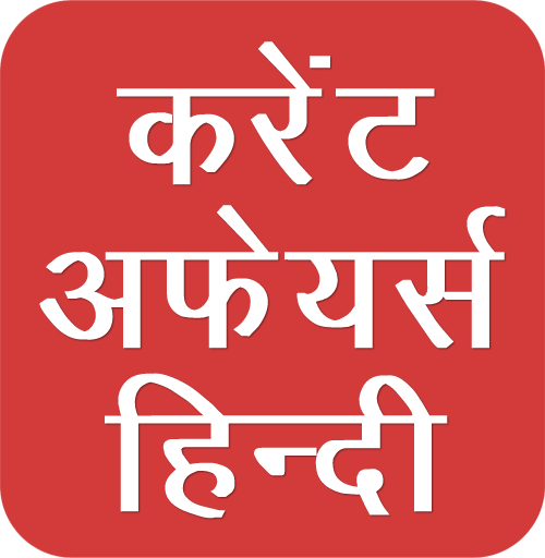 Current Affairs in Hindi App- screenshot