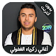 Download اغاني زكرياء الغفولي - zakaria ghafouli 2019 For PC Windows and Mac