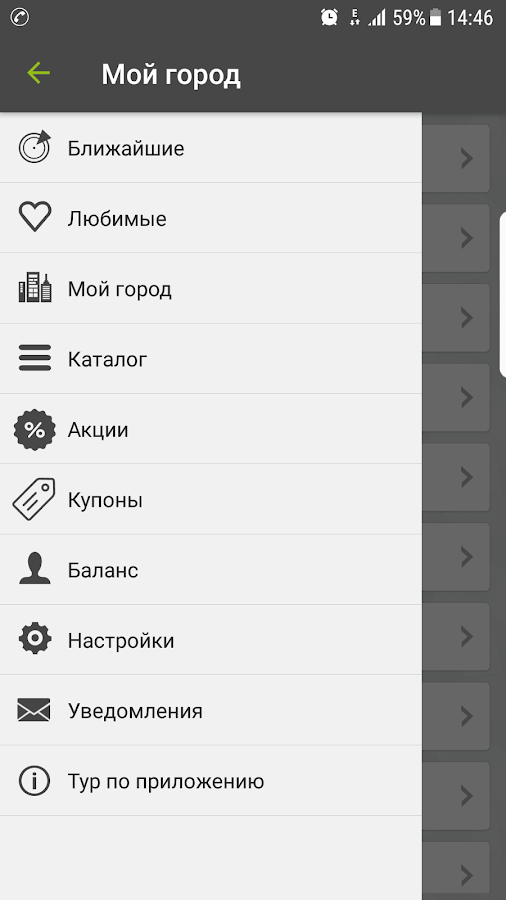 Бонус Плюс- screenshot