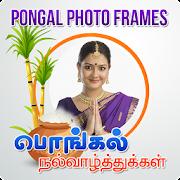 Tamil Pongal Photo Frames