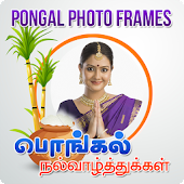 Tamil Pongal Photo Frames