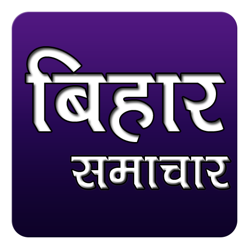 ETV Bihar Live Hindi News