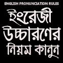 ইংরেজী উচ্চারণ শিখার নিয়ম | English Pronunciation icon