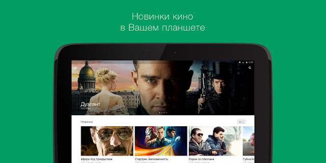 MegaFon.TV:фильмы, ТВ, сериалы screenshot 10