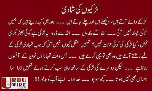 Shadi Ki Pehli Raat Urdu-Islam