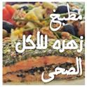 مطبخ زهره للأكل الصحي icon
