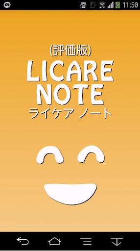 ライケアノート LICARE NOTE(評価版)