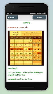 বাংলা ইংরেজি আরবি ক্যালেন্ডার ২০১৯ ~ calendar 2019 for PC-Windows 7,8,10 and Mac apk screenshot 5