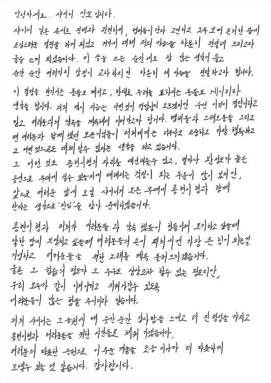 SHINee Members Release Handwritten Letters Following The