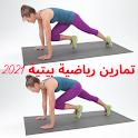 تمارين رياضية بيتية 2021 Home Exercises icon