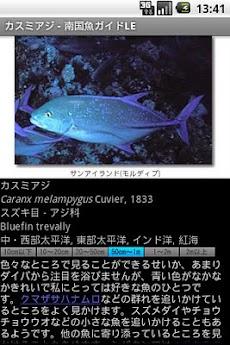 南国魚ガイドLEのおすすめ画像2